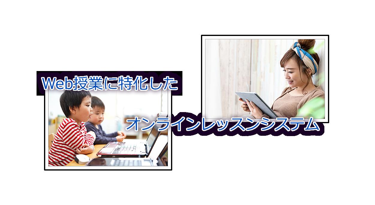ウェブ授業に特化したオンラインシステム